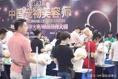 标题:重磅消息:CPF重庆宠物展定期十月!秋冬旺季,抢占行业先机!