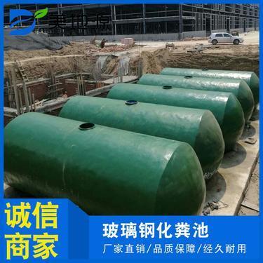 安徽合肥6方9方12方20方100方玻璃钢化粪池 小区工厂污水处理池
