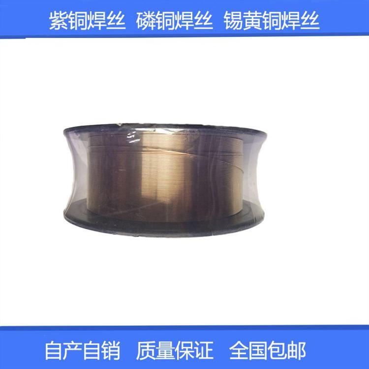 S201紫铜焊条