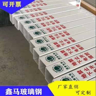 厂家直销定制燃气管道标识警示桩p玻璃钢标志桩电力管道标识欢迎订购