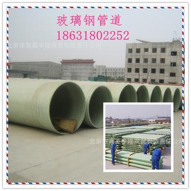 A北京实体厂家供应DN25-DN3000mm玻璃钢排污管道
