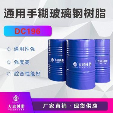 方鑫树脂 FX-DC196不饱和树脂玻璃钢化粪池管道 聚酯树脂 不饱和