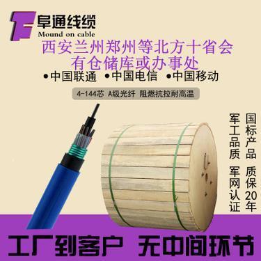 可定制MGTSV-72B1光纖線 72芯阻燃礦用光纜 室外層絞礦山通信光纜