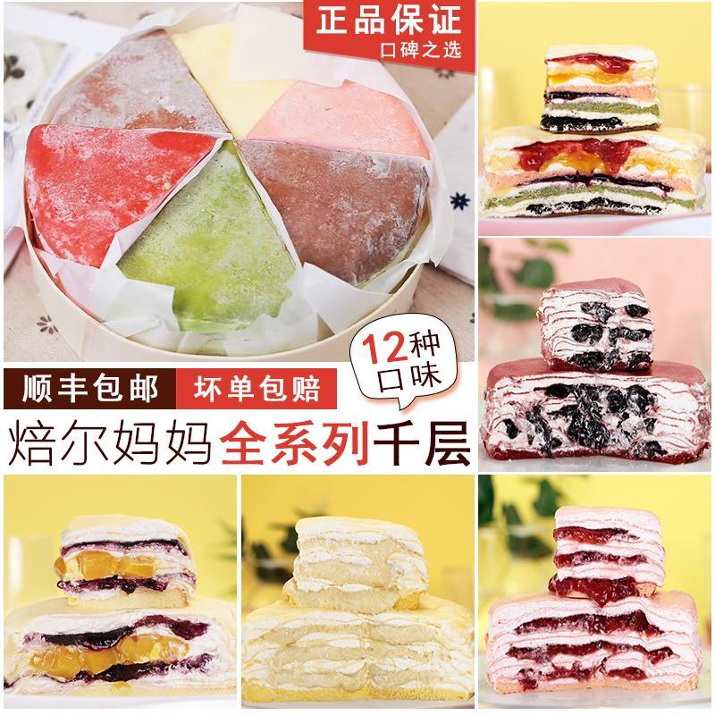 焙尔妈妈千层蛋糕草莓芒果红丝绒榴莲彩虹巧克力六拼抹茶红豆生日