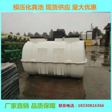 厂家供应北京、陕西、安徽、甘肃高强度玻璃钢模压化粪池 玻璃钢生物化粪池 家用环保化粪池 玻璃钢化粪池