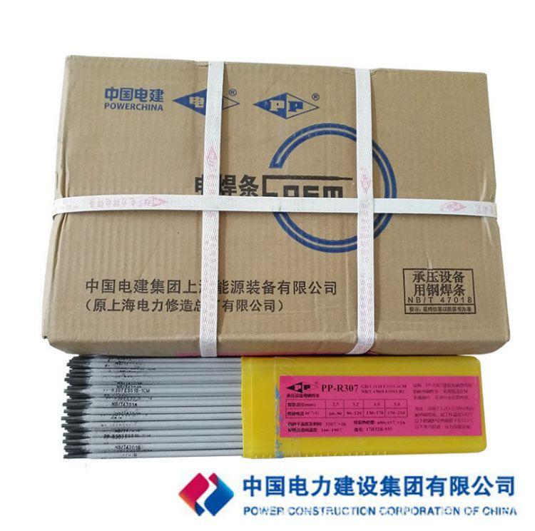 PP-R306耐热钢焊条