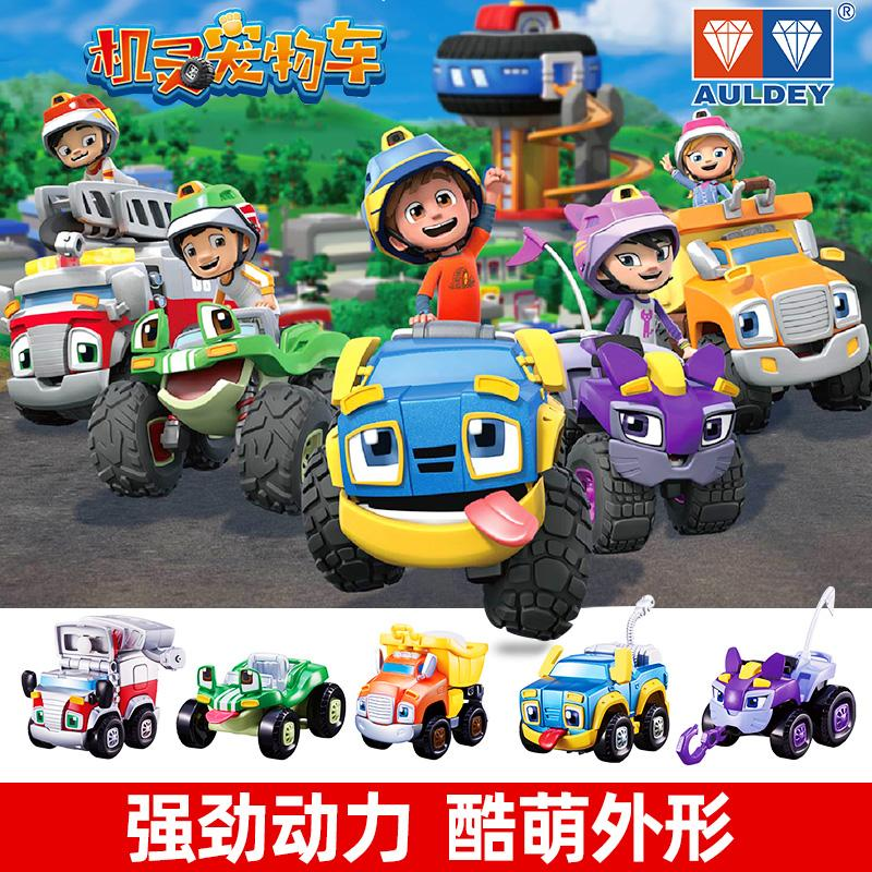 奥迪双钻机灵宠物车阿宝妙妙儿童惯性趣味反斗车全套男孩女孩玩具