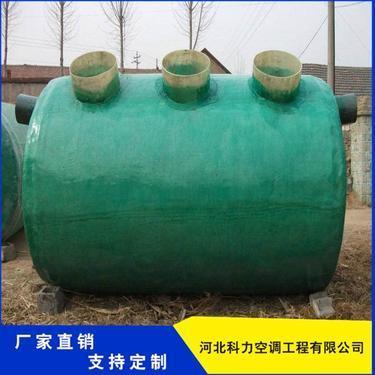 化粪池厂家 1.5立方科力模压玻璃钢化粪池家用小型模压化粪池